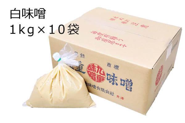 白味噌 業務用サイズ 1kg×10袋