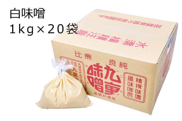白味噌 業務用サイズ 1kg×20袋