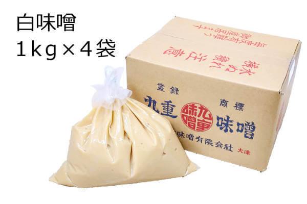 白味噌 業務用サイズ 1kg×4袋