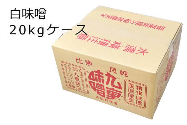 白味噌 業務用サイズ 20kgケース