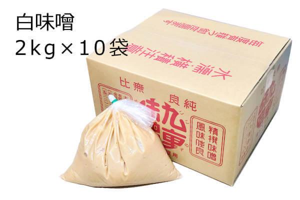 白味噌 業務用サイズ 2kg×10袋