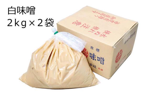白味噌 業務用サイズ 2kg×2袋