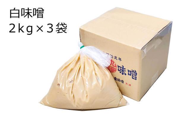 白味噌 業務用サイズ 2kg×3袋