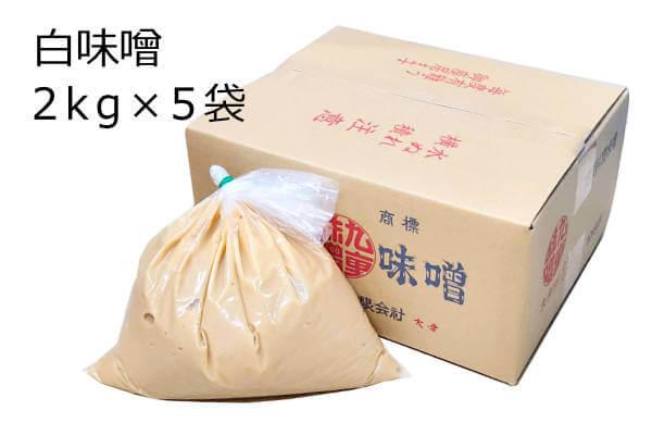 白味噌 業務用サイズ 2kg×5袋