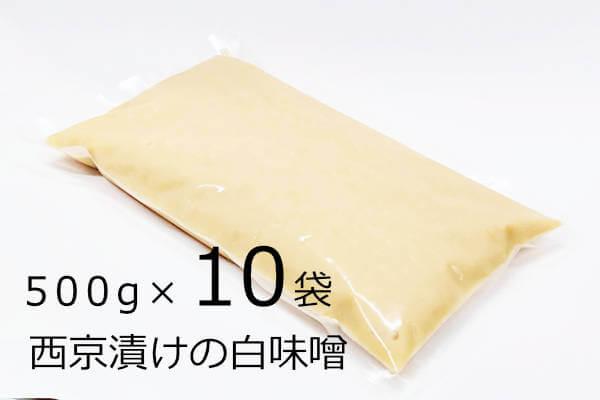 西京漬けの白味噌 500g×10袋、三河古式本みりんを使った漬けるだけの西京漬け完成味噌床