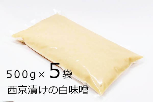 西京漬けの白味噌 500g×5袋、三河古式本みりんを使った漬けるだけの西京漬け完成味噌床