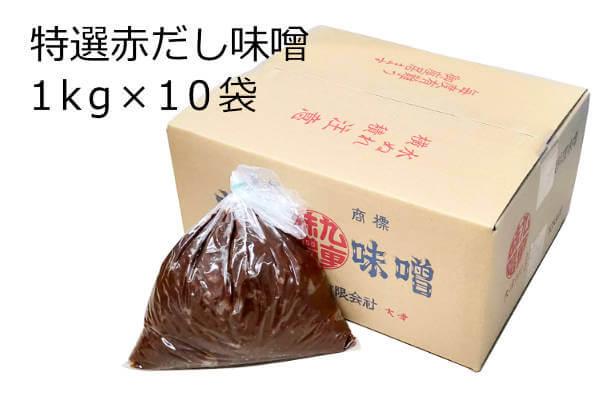 特選赤だし味噌 1kg×10袋