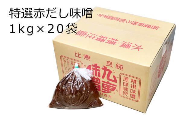 特選赤だし味噌 1kg×20袋