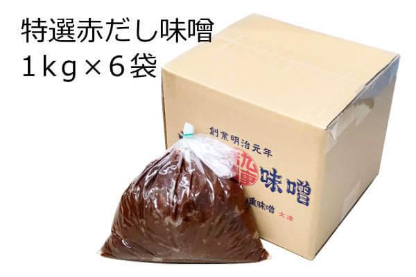 特選赤だし味噌 1kg×6袋