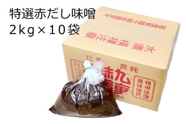 特選赤だし味噌 2kg×10袋