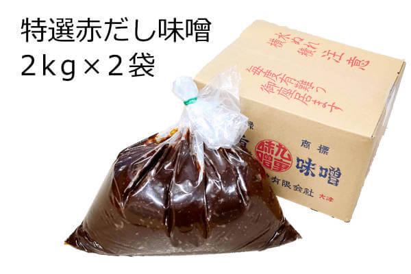 特選赤だし味噌 2kg×2袋
