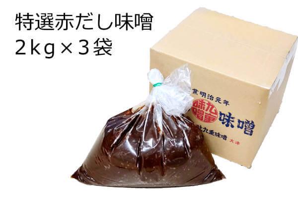 特選赤だし味噌 2kg×3袋
