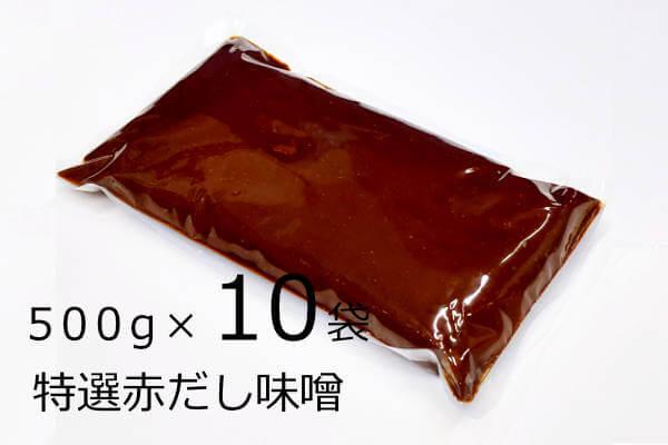 特選赤だし味噌 500g×10袋、愛知県の八丁味噌を2種類と米味噌をブレンドした香り豊かな赤だし味噌