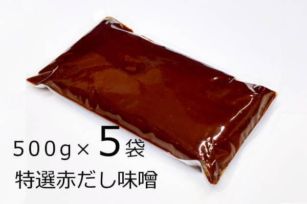 特選赤だし味噌 500g×5袋、愛知県の八丁味噌を2種類と米味噌をブレンドした香り豊かな赤だし味噌