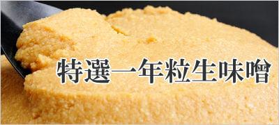 特選一年粒生味噌