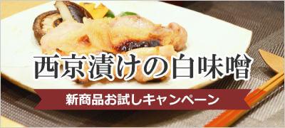 西京漬けの白味噌、新商品お試しキャンペーン