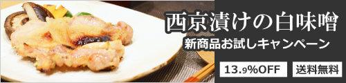 西京漬けの白味噌 新商品お試しキャンペーン中