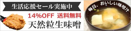 https://www.kokonoemiso.com/wp/wp-content/uploads/2021/02/banner-top-seikatu.jpg