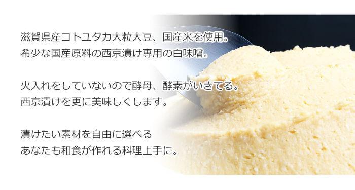 西京漬け専用 白荒味噌の説明