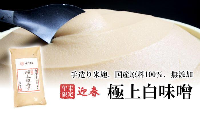 正月限定の迎春・極上白味噌、国産原料の無添加