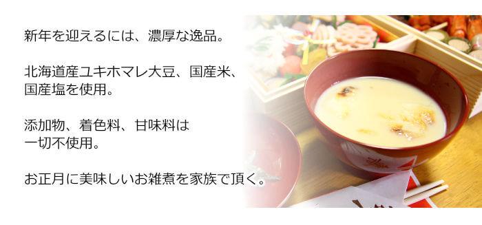 正月限定 迎春・極上白味噌の説明