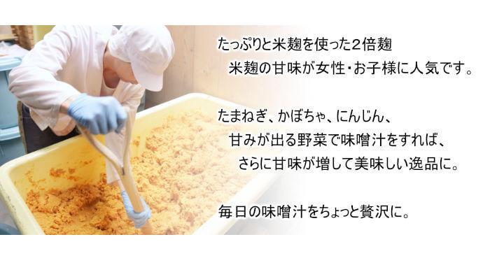 特選一年粒生味噌の説明