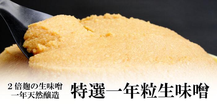 2倍麹の生味噌・一年天然醸造の特選一年粒生味噌
