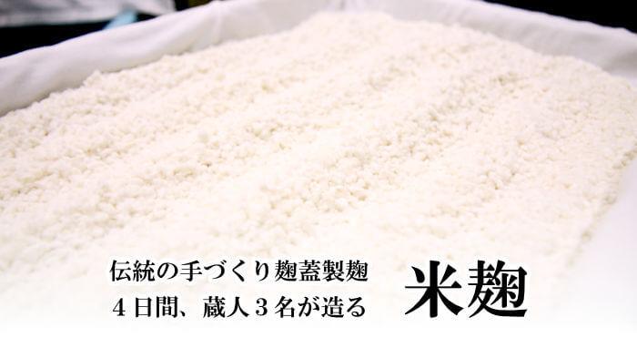 麹蓋製麹、4日間、蔵人3名が造る、生の米麹