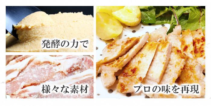 西京漬けの白味噌 豚肉を西京漬けする