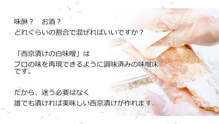 西京漬けの白味噌 説明