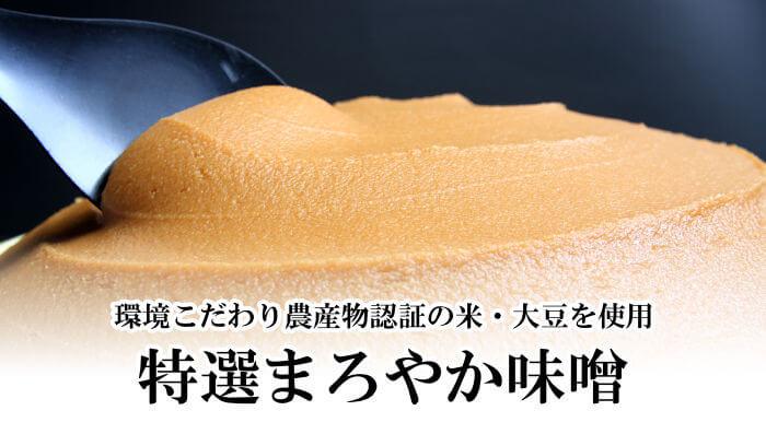 滋賀環境こだわり農産物認証の米・大豆を使用、特選まろやか味噌