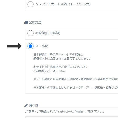 発送方法でメール便を選択する。