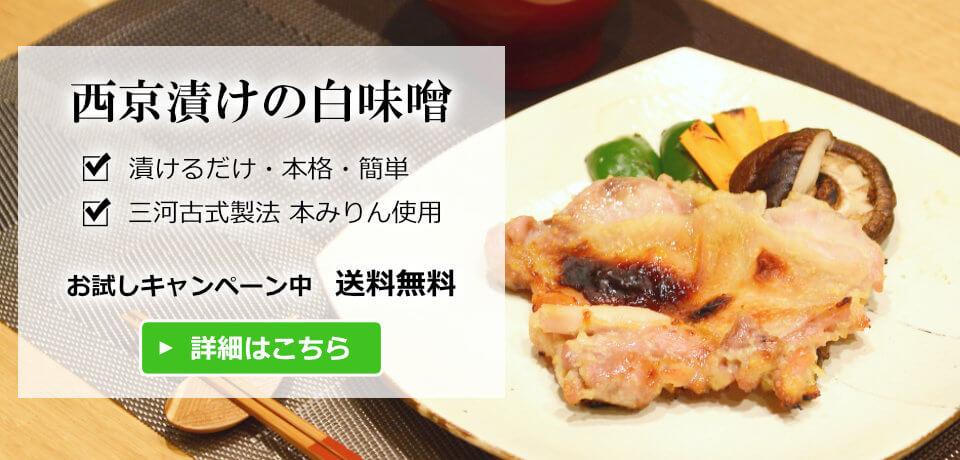 西京漬けの白味噌