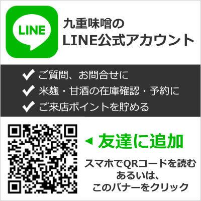 LINE公式アカウント九重味噌