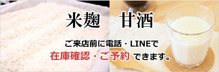 米麹・甘酒は品薄商品です。在庫確認・予約をおすすめ