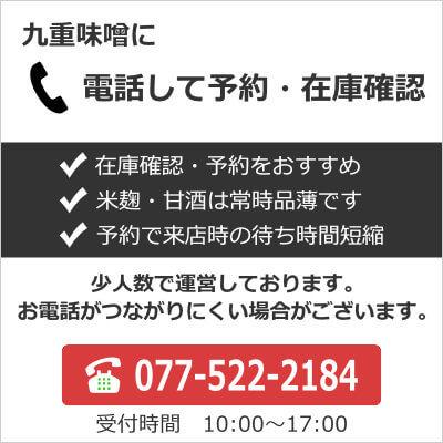 電話で米麹、甘酒を予約する。
