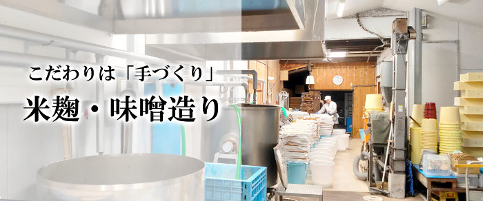 味噌・米麹の作り方