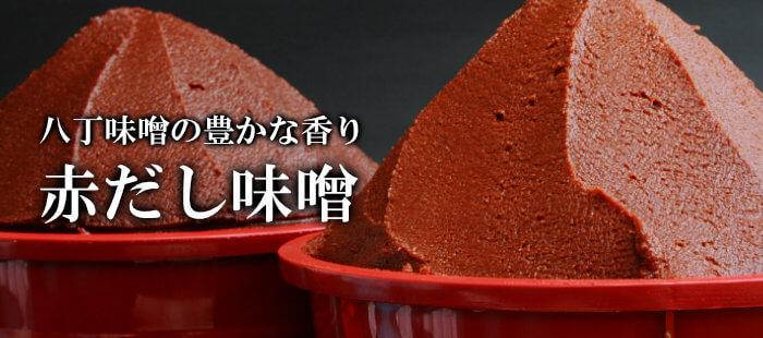 八丁味噌の豊かな香り、赤だし味噌
