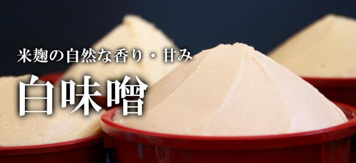 白味噌(西京味噌)のネット販売・通販一覧