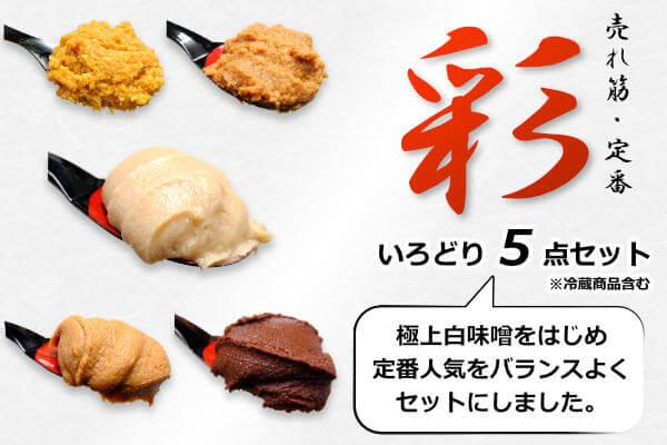 彩(いろどり)味噌セット冷蔵、白、赤だし、赤味噌を5種類詰め合わせセット