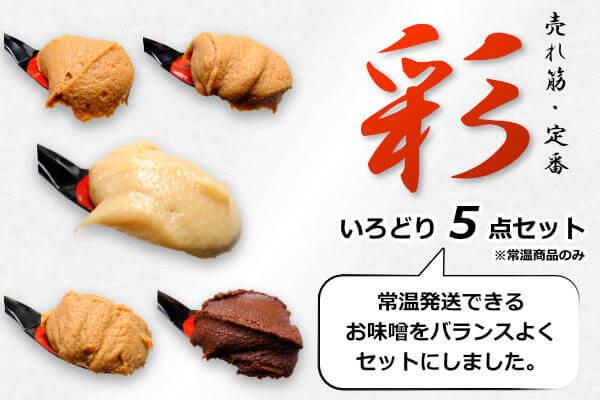 彩(いろどり)5点味噌セット 常温